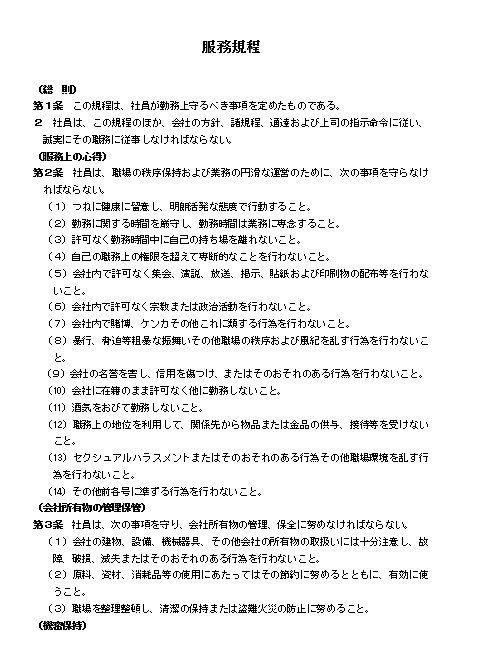 会社規程(規定)・規則の書き方~Wordテンプレート(ひな形)の無料ダウンロード~